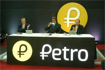 全球第一!委內瑞拉推出由政府發行虛擬貨幣