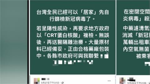 散布「台灣可居家快篩」假訊息 男被逮瞎扯「闡述認知」最高關3年