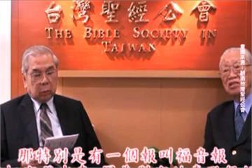 畢生為台灣付出!翁修恭牧師肝癌病逝