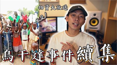 「Taiwan can help」是真的!他揪大家援助烏干達 44萬元物資這樣花