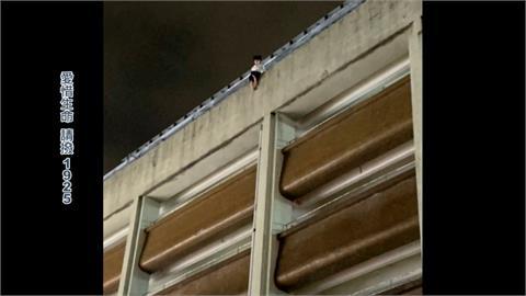 女失足掛外牆踢腿呼救 消防升雲梯車馳援