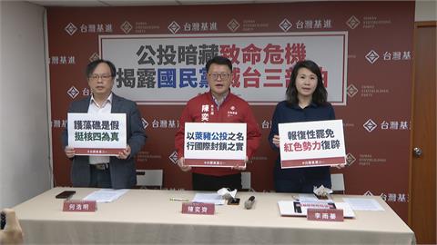 基進黨成立「挺Q護台小組」 揭露藍「滅台三部曲」
