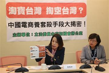 中國淘寶掏空台灣?余宛如:將對台灣品牌造成極大傷害