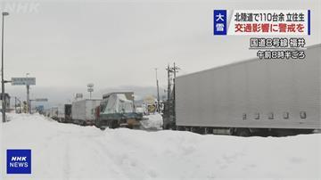 日本海沿岸連日大雪 積雪深度達往年2-10倍不等