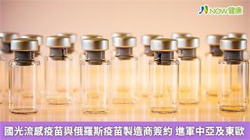 國光流感疫苗與俄羅斯疫苗製造商簽約 進軍中亞及東歐
