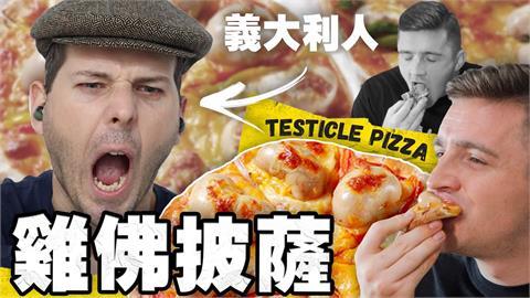 直擊義大利人的崩潰!美網紅嗑「巨型雞佛披薩」 友人驚:那是蟲子嗎?