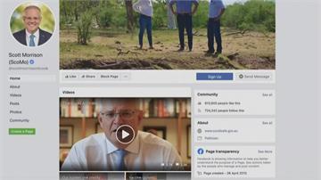 加拿大也槓上! 跟進澳洲要求臉書為新聞付費