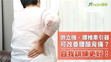 倒立機、腰椎牽引器可改善腰酸背痛? 自我訓練更好!