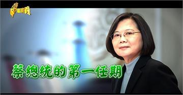 台灣演義/回顧蔡英文第一任期!改革戰線全開 民調峰迴路轉|2020.05