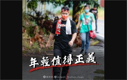 快新聞/「台灣需要良善正義」 賴清德發文力挺陳柏惟 國民黨重批:睜眼說瞎話