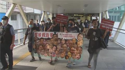 香港民主派再上街!訴求釋放政治犯、真普選