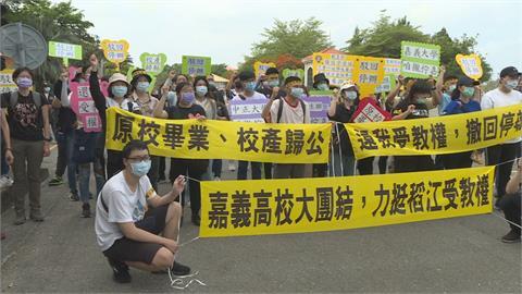 稻江學院再申請停辦 上百師生抗議要求撤回