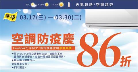 賀「嘉玲再現」!燦坤「空調防疫慶」只要86折 幫您省下全家一年口罩錢