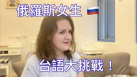 冷氣變「元氣」?俄國妞台語大挑戰 超天真答案萌翻網