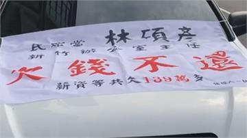柯P曾站台力挺選立委 林碩彥遭控欠139萬