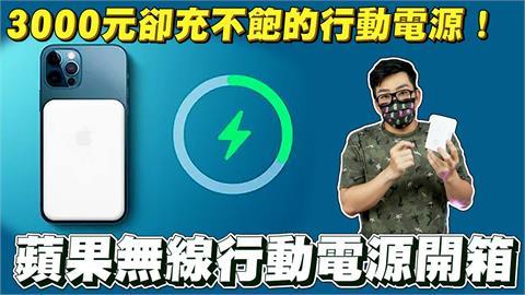 蘋果行動電源來了!要價3000元竟充不飽手機?網紅實測驚:送我都不要