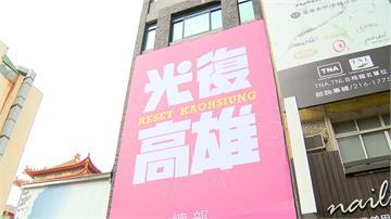 「光復高雄」罷韓總部成立!二階段連署今日正式起跑
