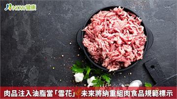 肉品注入油脂當「雪花」 未來將納重組肉食品規範標示