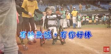 異言堂/身心障礙兒童棒球「勇敢小超人隊」的故事