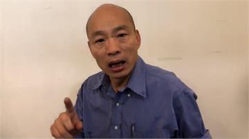 剛從國民黨總統初選出線 韓國瑜市政會議遲到40分鐘