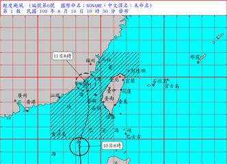 快新聞/第六號颱風10:30海陸警齊發 澎湖首當其衝、南部降雨明顯
