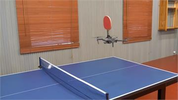 創意無極限!桌球拍黏在空拍機上 遙控移動和真人對打