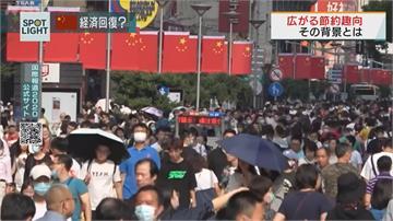 分享「勤儉持家」秘訣疫情重創經濟 中國不炫富「改炫節儉」