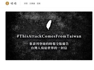 上線2小時已破60萬!台灣人集資:讓真相拆掉譚德塞對台灣的惡意攻擊