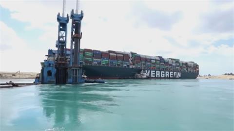 長榮卡船危機解除!全球經貿損失恐逾1.7兆