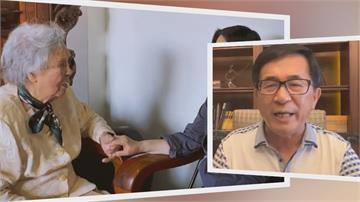 蔡英文稱特赦需社會了解 陳水扁:總統特權不用認證
