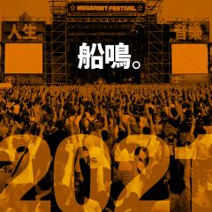 快新聞/高雄「大港開唱」回來了! 團隊宣告:2021年啟航