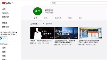假帳號「賴清德」讚中國防疫 遭本尊檢舉還嗆聲