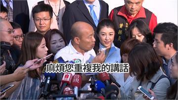 韓國瑜與記者槓上!媒體聯訪變戰場