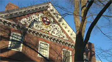 哈佛被控歧視亞裔學生 判決出爐哈佛勝訴