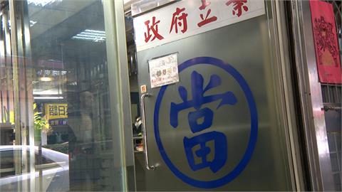 全員逃走中!台北人口外移嚴重 當鋪七年零成長 恐成「絕版品」