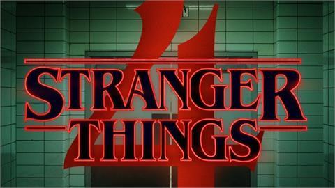 《怪奇物語》第四季全新預告來了!揭開「Eleven」超能力之謎|瘋追劇