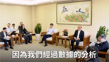 快新聞/跨部會口罩會議動起來!蘇貞昌:台灣最大的口罩網購系統即將上線