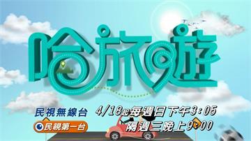 《哈旅遊》帶你走遍台灣二天一夜的輕旅行