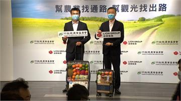 農委會找尋新通路 攜手旅行社賣農產品