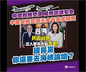 快新聞/央視稱王金平「求和」 民進黨批中國「貶低台灣的主權地位」