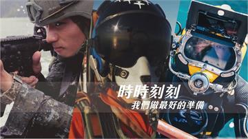 快新聞/國防部發文「我們做最好的準備」 網友挺「我愛國軍」