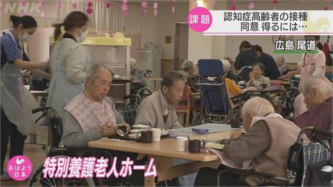 失智長者打疫苗須本人同意 日本安養院難題