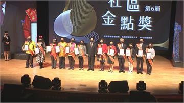 衛福部社區金點獎首頒照護員個人獎 台灣進入高齡化 賴清德:感謝長照英雄