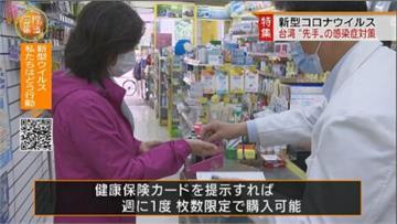 台灣防疫領先全球 日NHK特集介紹