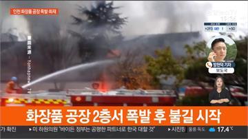 仁川化妝品工廠爆炸3死6傷 上百消防灌救