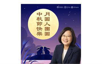 快新聞/中秋節蔡英文發文 感謝未休假的留守同仁