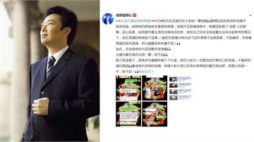 爆費玉清病危遭罵翻!中國網紅道歉拖媽媽下水再被批