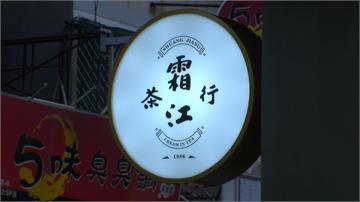 一芳遭抵制生意直直落!低調推新品牌「霜江茶行」