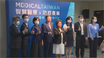 台灣防疫有成 醫療能量大爆發10月醫療展 聚焦防疫產業及智慧醫療