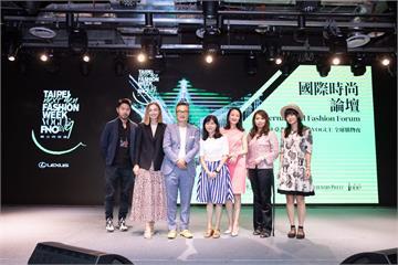 台北時裝週國際時尚論壇 倡議環保與時尚共存